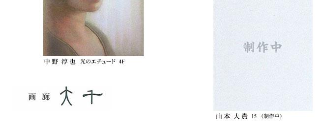 中島健太 (画家)の画像 p1_14
