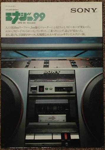 88有独立高低音控制, 99则再多手动录音电平和双